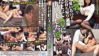 [AKID-006] I Secretly Filmed The Cute, Busty Girl I Took Home For A Fuck And Turned It Into Porno 6 - Hyper Big Titty Edition - R18