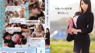 [SNIS-413] Insurance Saleslady's Pillow Trade Aika Yumeno - R18