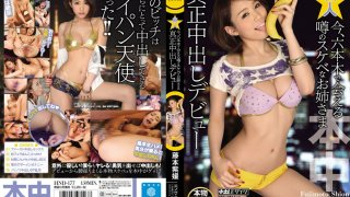 [HND-177] Fresh Face - Creampie Debut By The Hot Roppongi Babe Everybody's Talking About - R18