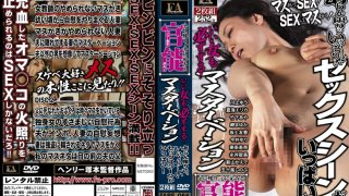 [FABS-056] Unforgettable, Heart-Rending Henry Tsukamoto Carnal Porno - Masturbation: All Hot Women Do It! Loaded With The Filthiest Sex Scenes Possible! - R18