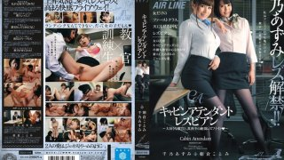 [BBAN-041] Lesbian Stewardesses ~Orgasmic Midnight Flight With Her Favorite Teacher~ Azumi Chino Kotomi Asakura - R18