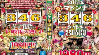 [JUSD-635] All 346 Madonna Titles From 2014 8 Hours - R18