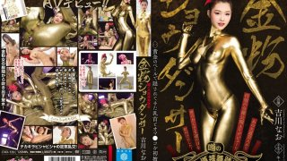 [CND-139] The Street Performer Everybody's Talking About - Golden Dancer Nao Yoshikawa - R18