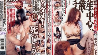 [BDR-019] Slurping Up Love Juices From Teacher - A Naughty Love Story Between Me And My Tutor - R18