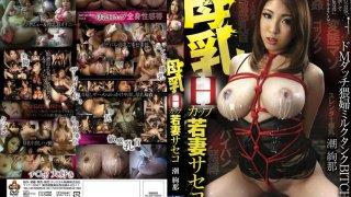 [NITR-147] Young Wife With An H-Cup: Breast Milk Slut Ayana Ushio - R18