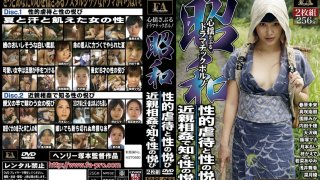 [FABS-058] A Moving Showa Era Dramatic Porno - Sexual Abuse and Rapture/Knowing the Pleasure of Incest - R18