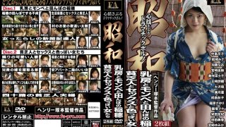 [FABS-060] Dramatic Pornography From The Showa Period - Breasts, Monpe, Rice Field And Ear Of Rice / Sexy Women Fuck A Poor Guy - R18