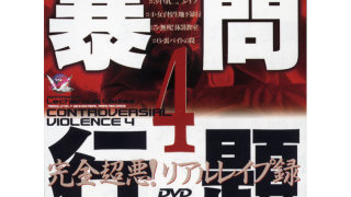 [BSDV-051] Controversial Violence 4 - Utterly Evil! Records Of Real Rape - R18
