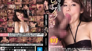 [MIAD-814] The Legend Of The Cum Guzzling Sloppy Blowjob Master Riko Honda - R18