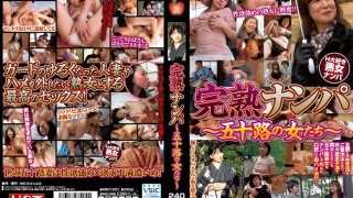 [EMHT-007] Picking Up Completely Mature Cougars ~50-Something MILFs~ - R18