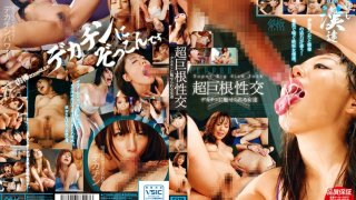 [TOMN-020] Ultra Big Dick Sex Ladies Who Swoon For Big Cocks - R18