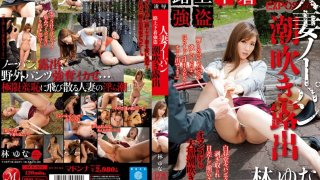 [JUX-671] Street Underwear Thief. The Panty-Less Married Woman's Squirting And Exhibitionism. Yuna Hayashi - R18
