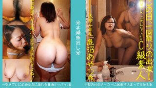 [DPS-001] A One-Time Only C-Class Amateur, Aya-chan A Big Tits College Girl Who Needs The Money - R18