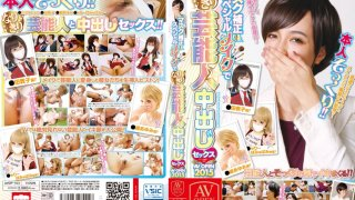 [AVOP-103] By Wearing A Mask & With Special Makeup, These Girls Are Impersonating Celebrity Entertainers For Creampie Sex AVOPEN 2015 - R18