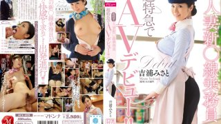 [JUX-679] A Real Married Bullet Train Staffer! Take The Super Express To Her Adult Video Debut! Misato Yoshiura - R18