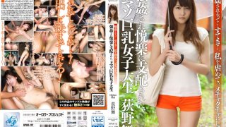 [APAK-112] Being Gang Banged... Sounds Amazing... Please Abuse Me, Rape Me, Dominate Me, Make Me Lose My Mind With Ecstasy... Busty Masochist College Girl Mai Ogino - R18