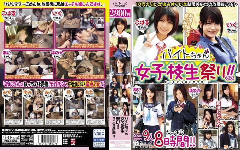 [BCPV-048] Part-Timer Schoolgirl Festival! Nine Girls, Eight Hours! - R18