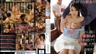 [KAWD-685] I'm A Cherry Boy And My Girlfriend Is A Virgin And We Were United In Chastity But Then My Uncle Fucked Her In Front Of Me, Made Her Cum, And My Mind Went To Pieces. Mami Ikehata - R18