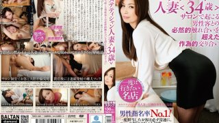 [TMDI-061] A Massage Parlor Married Woman <34 Years Old> Witness The Contrived Sexual Acts That Go Above And Beyond What Must Necessarily Happen Between A Masseuse And Her Male Customers - R18
