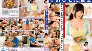 [MCSR-187] 'Please... Give Me Lots Of Kisses...' Dirty Old Man Cafe 06 A Housewife Whose Kisses Feel So Nice You'll Want To Kiss Her Over And Over Again Cooks A Great Meal And Is A Great Fuck. And That's Delicious, If You Know What I Mean. Hibiki Otsuki - R18