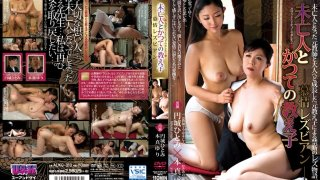 [AUKG-310] A Widow And Her Former Student -Yearning Lesbians- Hitomi Enjoji Yuri Honma - R18