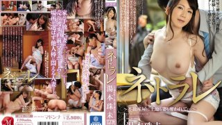 [JUX-731] Cuckold -The Realtor Stole My Land And Wife...- Tamami Yumoto - R18