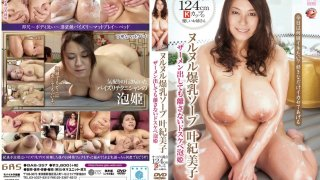 [GAS-357] Slippery, Colossal Tits In A Soapland. Kimiko Kano. The Dirty Soapland Worker Who Won't Let You Go Even After You Cum - R18