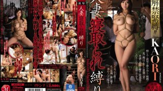 [JUX-749] She Agrees To Bondage!! A Wife Is Taken And Tied Up KAORI - R18
