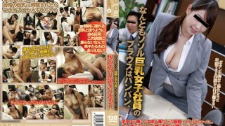 [GS-004] So Sexy. The Female Employee's Tits Are So Big, Her Blouse Is About To Burst Open And It's Turning Me On - R18