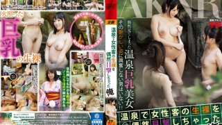 [FSET-591] When I Accidentally Saw Naked Female Guests in a Hot Spring - R18