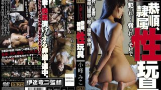[DTRS-017] Reverence, Subordination, Sex Toys, Violation... Bullying... And Miko Komine - R18