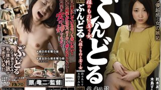 [SGRS-024] Plunder! A Woman Who Steals Other People - R18