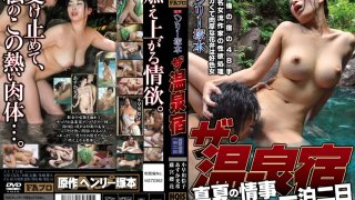 [HQIS-004] Stories Of A Hot Spring Inn Love Affair In The Heat Of Summer One Night Two Days Of Pleasure 1) The 48 Techniques At The Inn Of Adultery 2) How To Sexually Treat A Famous Female Author 3) A Huge And Meaty Flower Petal Is A Sign Of A Horny Slut - R18