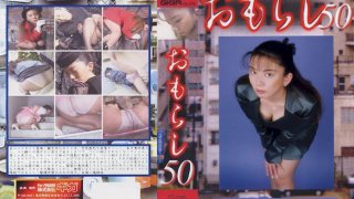 [GMR-50] Wetting Yourself 50 - R18