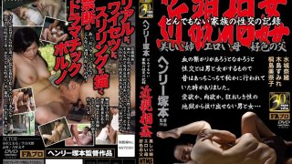 [HTMS-081] Henry Tsukamoto Incest A Record Of An Outrageous Family's Sex Life A Beautiful Big Sister / A Horny Mother / A Lustful Father - R18