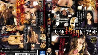 [OPUD-213] Shit Torture Laboratory Starring Anna Okina - R18