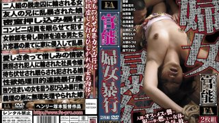 [FABS-066] Unforgettable and Piercing Director Henry Tsukamoto's Sexual Abuse Porn - R18