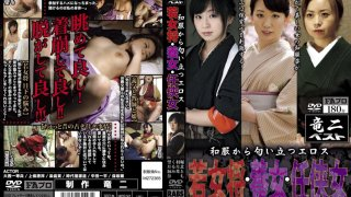 [RABS-023] The Sexy Smell from Japanese Clothes - A Future Proprietress of a Japanese Inn, A Foster Daughter and A Woman Bound by Duty - R18