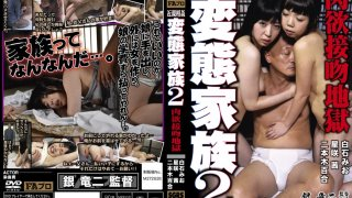 [SGRS-025] Perverted Family Incest 2 Passion Kiss Hell - R18