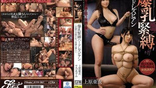 [JUFD-565] Hardcore Lesbian Colossal Tits S&M - A Lecherous Neighbor Toys With the Young Wife Next Door - Ai Uehara Azumi Chino - R18