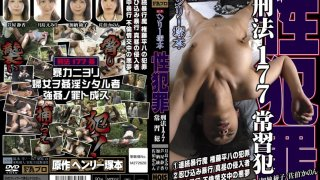 [HQIS-005] An Original Work From Henry Tsukamoto Sex Crime Penal Code 177 An Habitual Offender With Consecutive Assaults A Midday Invasion And Assault An Adulterous Intercourse Nightmare - R18
