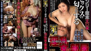 [FAX-533] Henry Tsukamoto Erotica The Room of a Horny Woman That Smells of Sex - R18