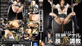 [OPUD-216] Busty Honor Student. Iron Bondage. Anal Play, Pooping And Discipline. Kanon Kuga - R18