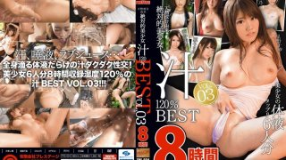 [TRE-034] Natural Airhead Totally Beautiful Girl Squirters - 8 Hour Best Of Special vol. 03 - R18