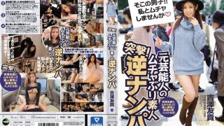 [IPZ-711] Charge! The Reckless Amateur Reverse Pick-Ups By A Former Celebrity. We Make Yuki Yoshizawa Have Reckless Sex With Amateur Men! - R18