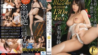[ABP-456] First Time Ever Mega Orgasms From Trance Sex Arisa Misato - R18