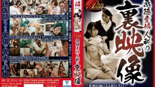 [NSPS-454] The Secret Videos Of An Immoral Gynecologist - R18