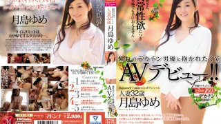 [JUX-821] The Highest Erotic Potential Of Any Madonna Release EVER! A 32 Year-Old Married Woman Years to Be Held By a Porn Actor With a Big Cock And Makes Her AV Debut!! Yume Tsukishima - R18