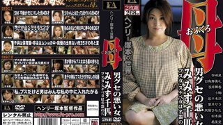 [FABS-070] The World Of Henry Tsukamoto The Mother Trilogy A Woman With Man Trouble A Pussy That Feels Like The Power Of A Thousand Worms Wiggling Ugly And Horny Women With Golden Pussies - R18