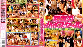 [VSPDS-120] Psychic Powers High School 2 - R18